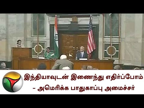 பயங்கரவாதத்தை இந்தியாவுடன் இணைந்து எதிர்ப்போம் – அமெரிக்க பாதுகாப்பு அமைச்சர் | Terrorism | America