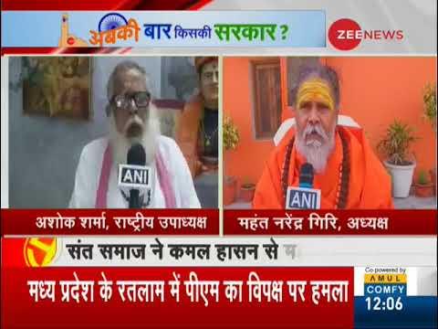 'Sant-Samaj' wants Kamal Haasan's apology over his remark on Hindu terrorism