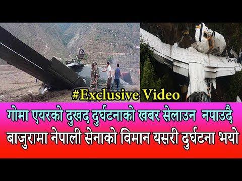 बाजुरामा नेपाली सेनाको जहाज दुर्घटना | bajaur nepali Sena Plane Crash