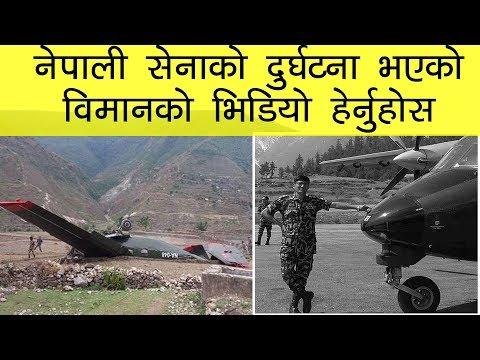 नेपाली सेनाको दुर्घटना भएको बिमानको भिडियो हेर्नुहोस ! Nepal Army Plane Crash Bajura