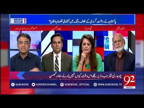 How India doing terrorism in Pakistan- 31 August 2017 – 92NewsHDPlus