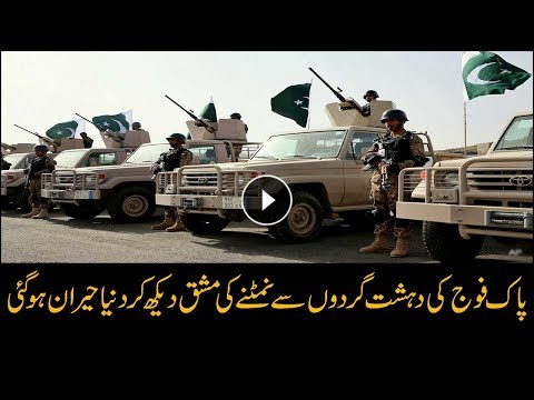 Pak forces exercise for counter terrorism surprises the world