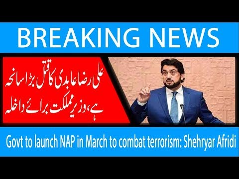 Govt to launch NAP in March to combat terrorism: Shehryar Afridi | 26 Dec 2018 | 92NewsHD