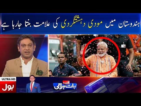 Modi is becoming a symbol of terrorism in India | Ab Baat Hogi With Faysal Aziz Khan